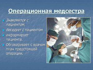 Функции операционной медсестры