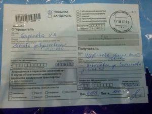 Если на почту пришла посылка можно отказаться