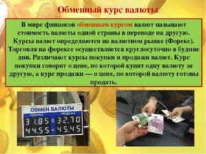 Порядок обмена валюты физическим лицам