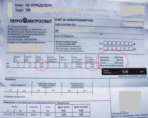Разделение лицевых счетов по электроэнергии юридических лиц