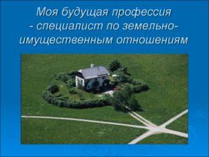 Доклад на тему моя будущая профессия земельно имущества отношения