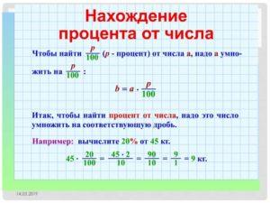 Как высчитывать процент от суммы на калькуляторе