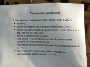 Список документы для садика