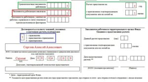 Как заполнить отчет фсс и договор гпх при усн пример
