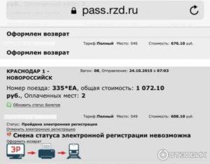 Ржд возврат электронных билетов на ласточку сроки возврата денег
