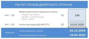 Календарь беременности рассчитать дату декретного отпуска онлайн