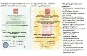 Какие виды авто подлежат лицензированию для такси
