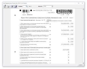 Раздел 2 расчет налоговой базы