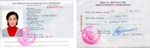 Размер фото при подаче на гражданство рф