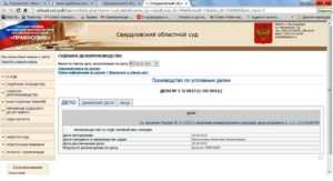 Почему на сайте суда скрыта информация по уголовному делу