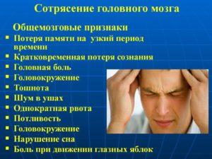 Сотрясение головного мозга страховка мвд