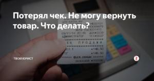 Как найти онлайн чек если он утерян