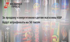 Со скольки лет можно пить энергетики безалкогольные в россии