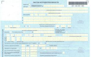 Какие оформить документы если кладовщик ушел на длительный больничный