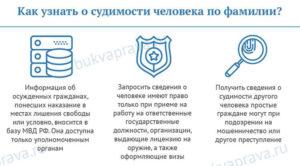 Как узнать о судимости человека в россии