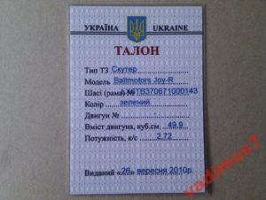 Какие документы нужны на скутер 50 кубов в украине