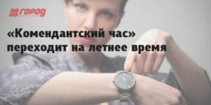 Комендантский час в москве 2020 для несовершеннолетних зимой
