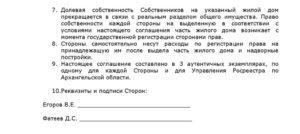 Соглашение о перераспределении долей на земельный участок