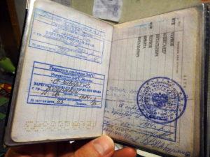 Где ставят штамп о браке в паспорте