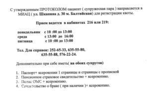 Сколько оформляются документы на эко в твери