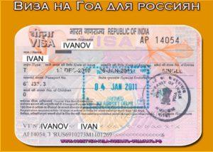 Сколько делается виза на гоа