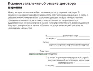 Иск об оспаривании договора дарения образец
