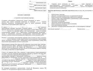 Исковое заявление на перепланировку квартиры образец
