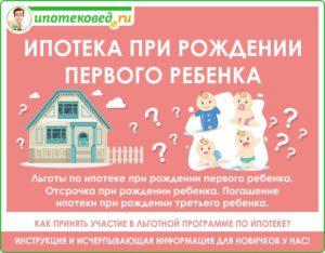Ипотека и оплата 18 квадратных метров за рождение ребенка