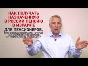 Репатриация в израиль будет ли сохранятся российская пенсия и как ее получать
