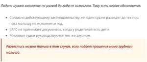 Развод если ребенку нет 1 года в казахстане