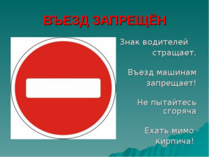Кирпич дорожный знак что означает