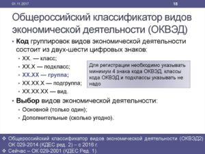 Инструкция к статистической форме п 1 коды оквэд