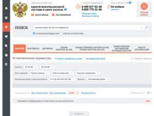Как зарегистрировать ип на сайте закупки гов