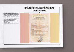 Документы о правах на земельные участки правоудостоверяющие