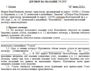 Гпх договор на подсобные работы