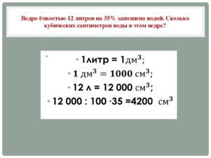 Сколько литров воды в 1 кубе калькулятор