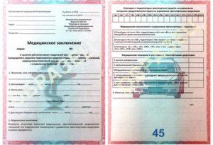 Справка нарколога и психиатра для водительских прав бирюлево восточное