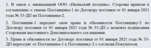 Соглашение о замене стороны по договору