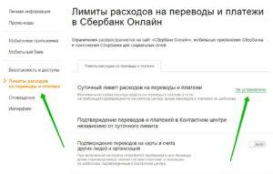 Какой суточный лимит перевода с карты сбербанка по смс