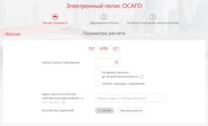 Как застраховать автомобиль через интернет альфастрахование