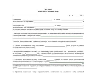 Договор подряда с ип на оказание услуг проводки