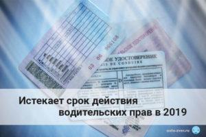 Документы необходимые для продления прав на автомобиль