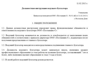 Должностная инструкция заместителя главного бухгалтера по профстандарту