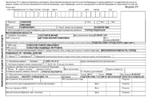 Справка с места регистрации при замене паспорта