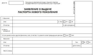 Скачать уфмс тюмень официальный сайт 50 лет октября заявление на загранпаспорт
