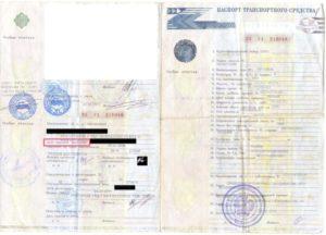 Документ удостоверяющий удостоверяющий право собственности