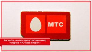 Как узнать на кого оформлен номер телефона мтс
