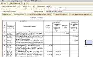 Книга доходов и расходов для ип на енвд образец