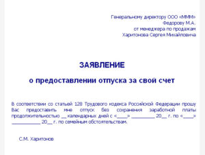 Имеет ли право работодатель заставить написать заявление за свой счет