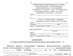 Иск об обжаловании отказа в государственной регистрации права собственности